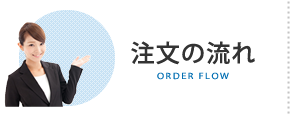 footer-order