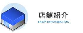 footer-shopinfo